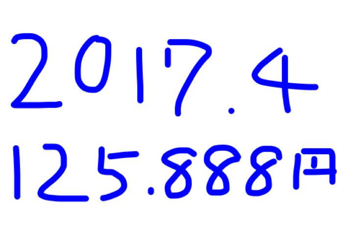 2017年4月のアフィリエイト報酬は「125,888円」新年度が大ヒット!!
