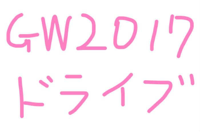 2017年のGWは家族ドライブ♡2018年のためにいまアフィリエイト開始。