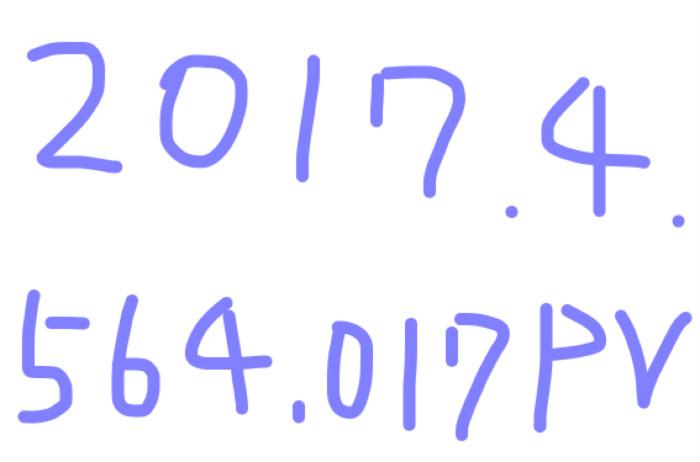 2017年4月564,017PVを記録!ストークで3倍にアクセスアップした。