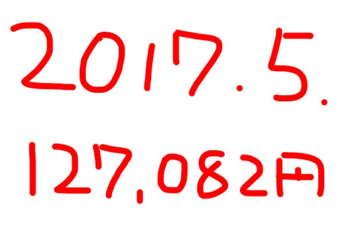 2017年5月のアフィリエイト報酬は「127,082円」楽天で初1万超え!!