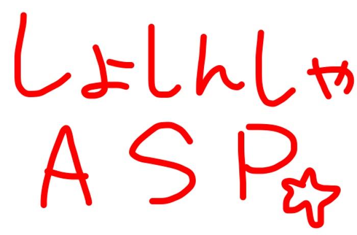 アフィリエイト初心者はA8.netの商品で稼げない。3大ASPを使おう。