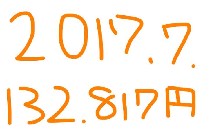 2017年7月のアフィリエイト報酬は「132,817円」継続してきた結果☆
