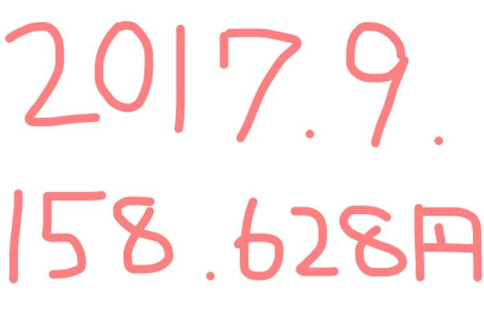 2017年9月のアフィリエイト報酬は「158,628円」関連コンテンツ効果☆