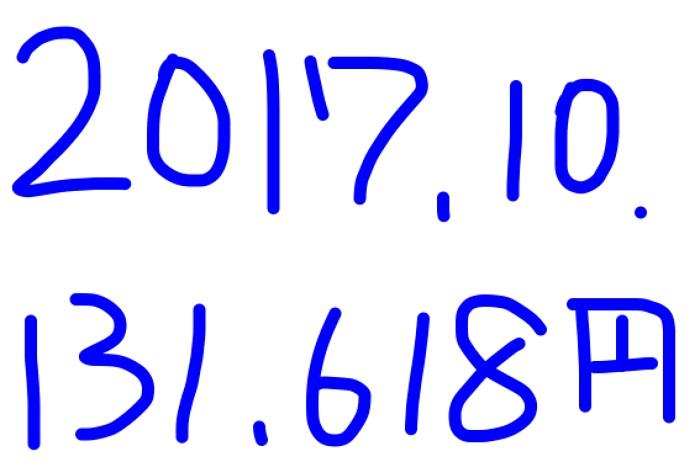 2017年10月のアフィリエイト報酬は「131,618円」作業量は2記事だけ。