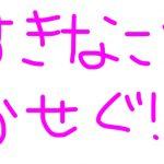 好きなこと仕事お金稼ぐ趣味ブログ楽しい毎月10万円生活収入幸1