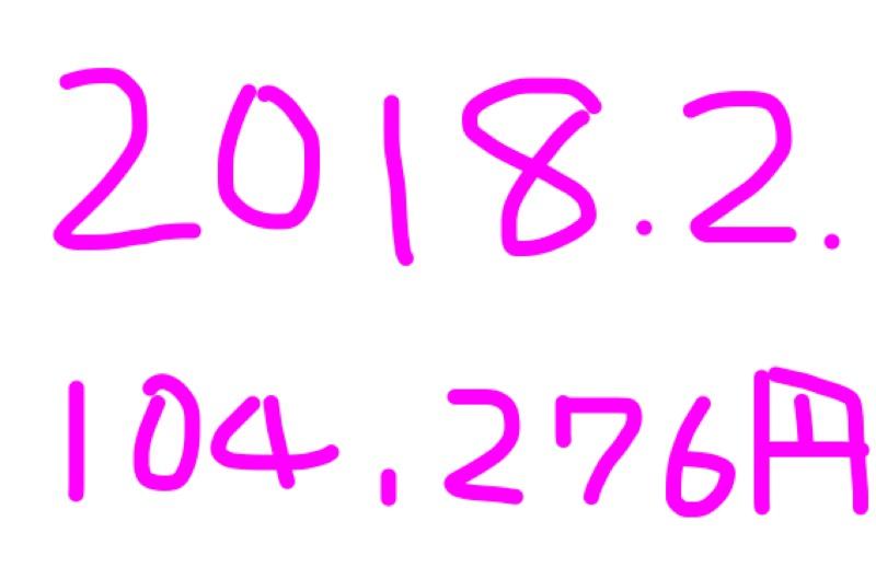 2018年2月のアフィリエイト報酬は「104,276円」トレンド当たった♪