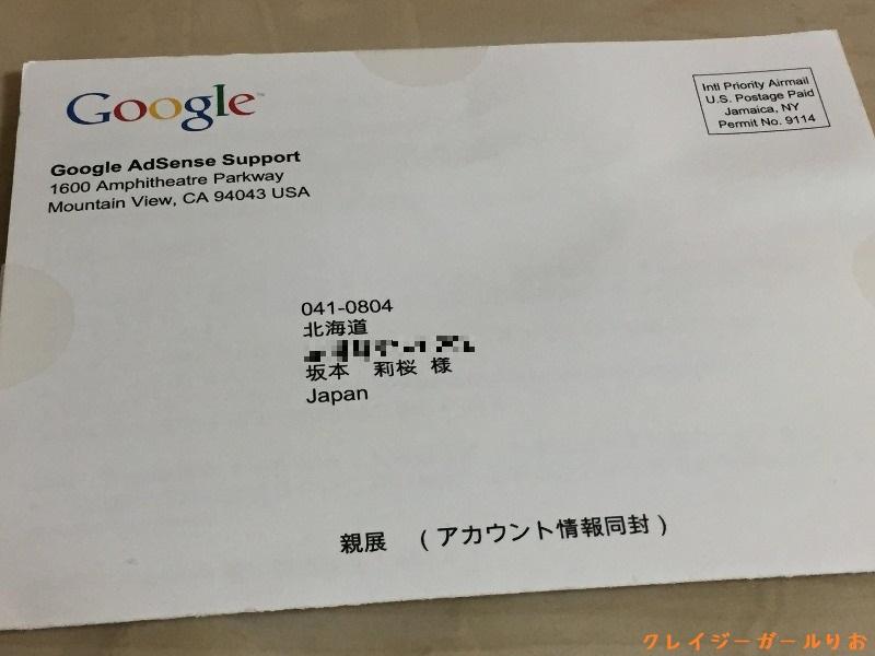 ブログお金稼ぐグーグルアドセンス報酬1000円住所確認お祝い3
