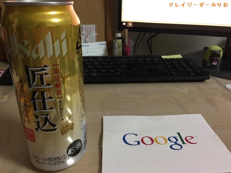 ブログお金稼ぐグーグルアドセンス報酬1000円住所確認お祝い1