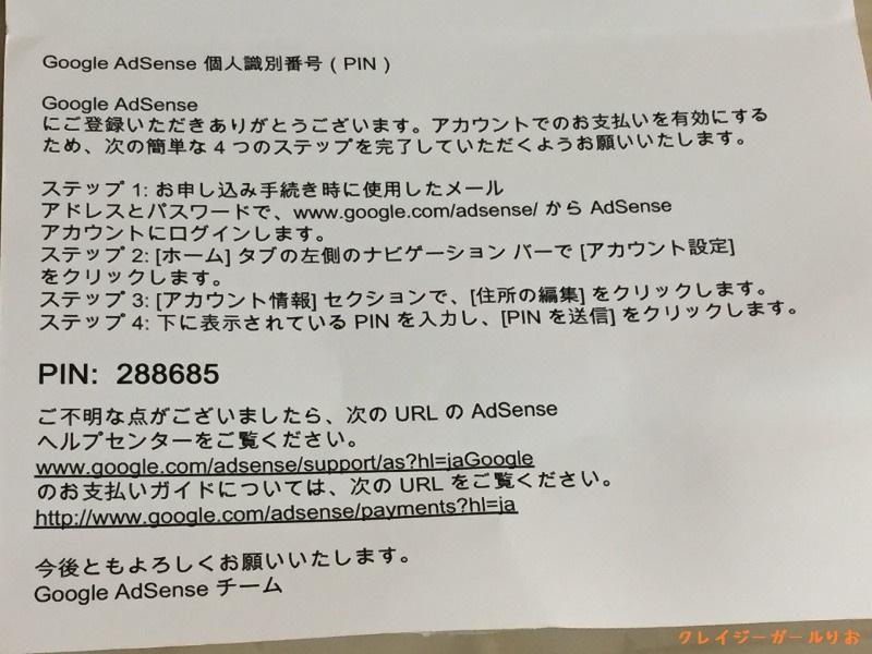 ブログお金稼ぐグーグルアドセンス報酬1000円住所確認お祝い4