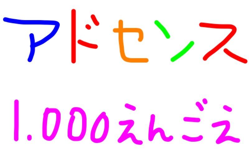 ブログサポートしてる方がアドセンス1,000円超。嬉しい!!おめでとう✿