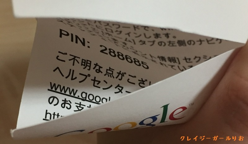 ブログお金稼ぐグーグルアドセンス報酬1000円住所確認お祝い6