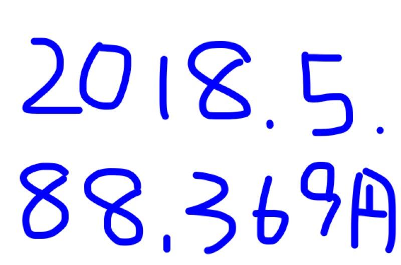 2018年5月のアフィリエイト報酬は「88,369円」まさかの大暴落!?