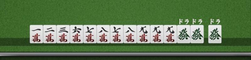 麻雀牌捨てる牌がなくても捨てなければいけない13個以上持てない2