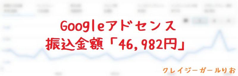 クレイジーガールりおアフィリエイト実績2018年9月グーグルアドセンス1