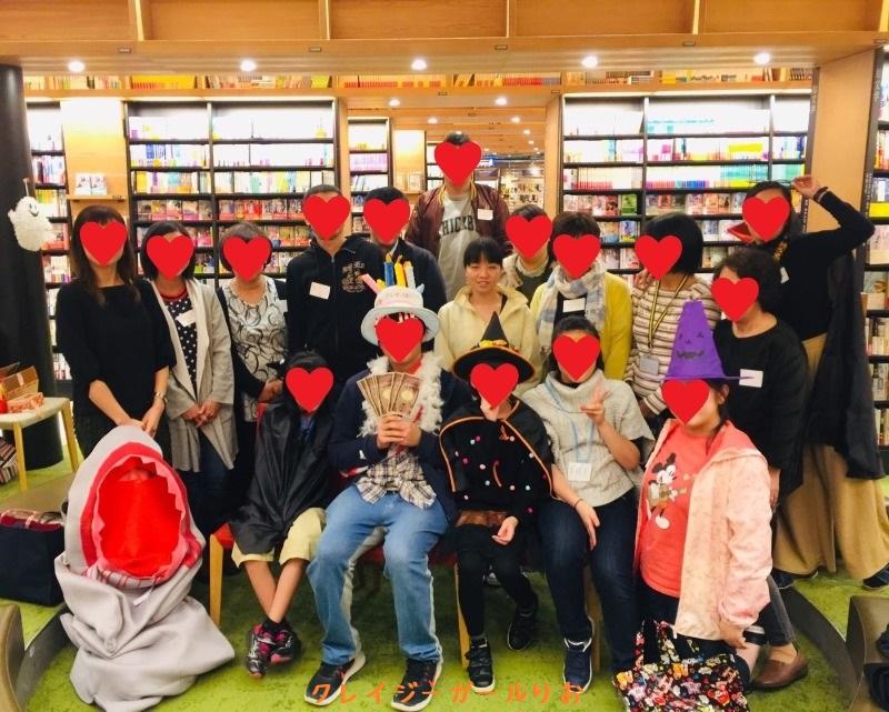 函館蔦屋英語ハロウィン仮装2018年10月楽しかったブログ稼ぐ1