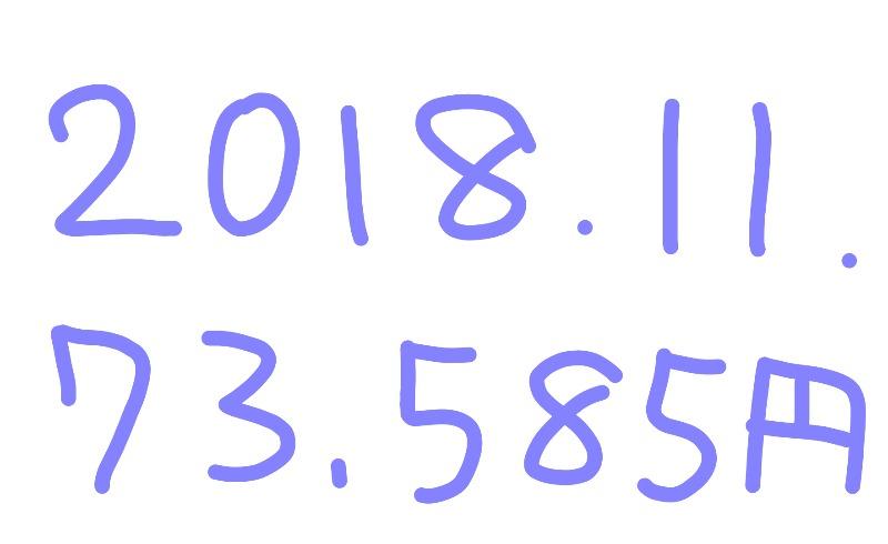 2018年11月のアフィリエイト報酬は「73,585円」過去記事が大活躍☆