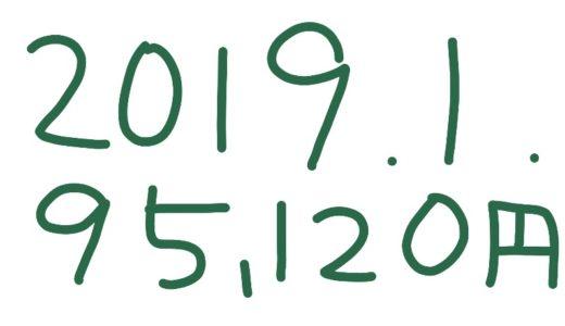 2019年1月のアフィリエイト報酬は「95,160円」作業の効果が出てきた!
