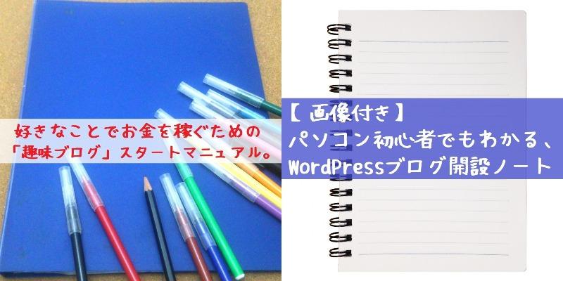 趣味ブログ好きなことお金稼ぐワードプレスパソコン初心者画像マニュアル2