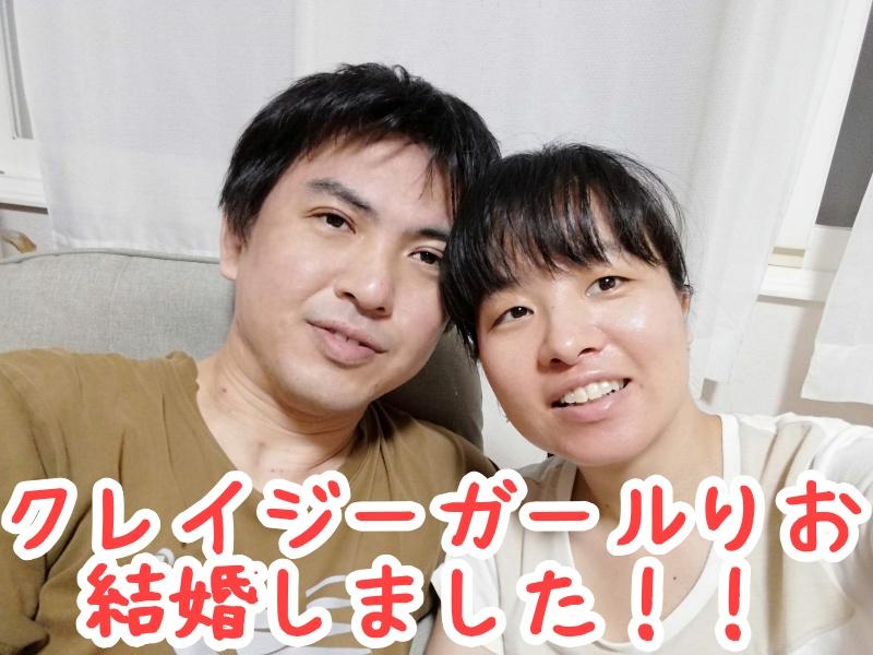 クレイジーガールりお結婚2020年8月入籍坂本莉桜佐々木北海道函館1
